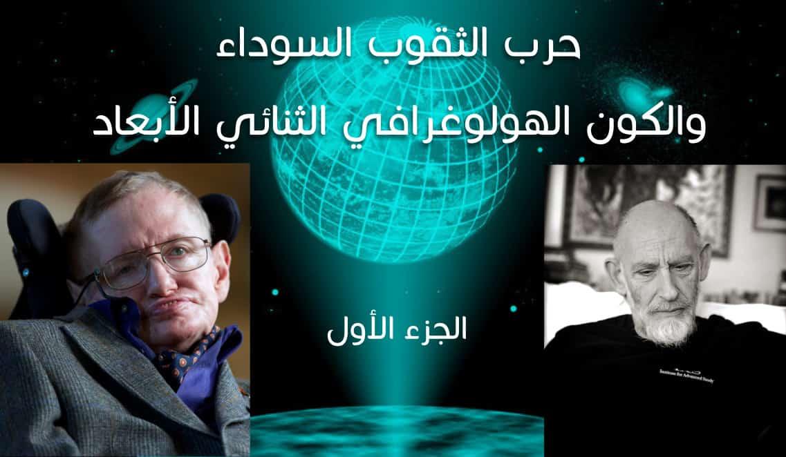 Photo of حرب الثقوب السوداء والكون الهولوغرافي الثنائي الأبعاد 1